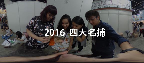 2015 的暑期实习 【四大名捕】(图辑)(