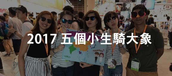 2017 的暑期实习 【五个小生骑大象】(图辑)(