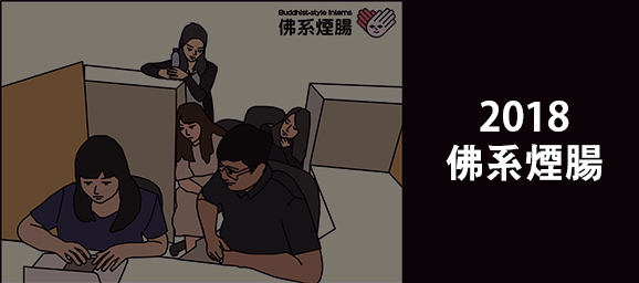 2018 的暑期实习  【佛系烟肠】(图辑)(