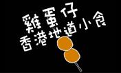 鸡蛋仔-香港地道小食