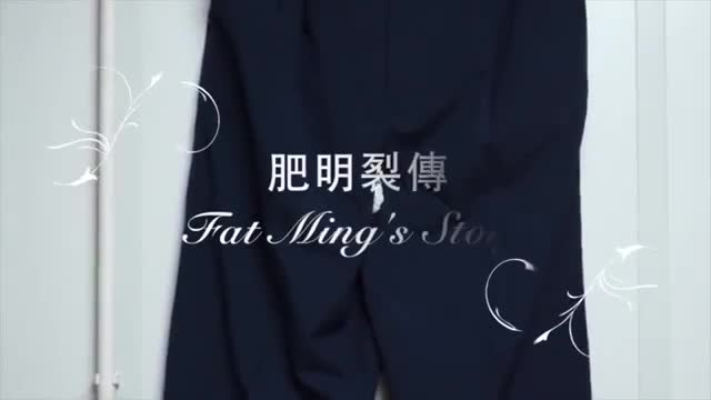 "《The story of ""Fat Ming"" online》"