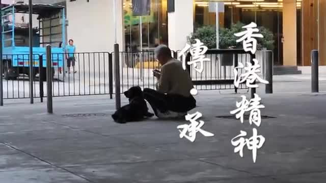 香港精神 传.承