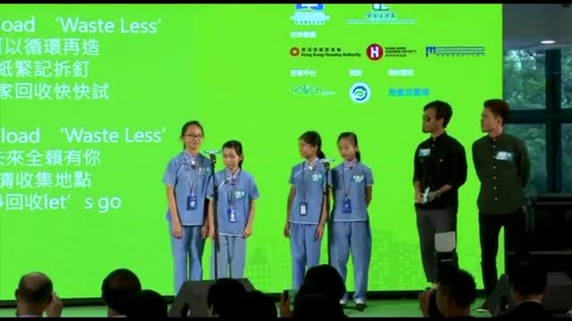 《乾淨回收「Waste Less」》(Primary School Category Champion)
