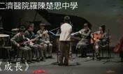 《成长》舞台后记 - 仁济医院罗陈楚思中学