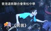 《病菌》舞台后记 - 香港道教联合会青松中学