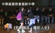 《拒绝毒品 精彩人生》舞台后记 - 中华基督教会基新中学