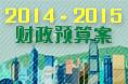 2014-15年度财政预算案