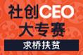 社创CEO大专赛