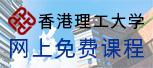 香港理工大学免费网上课程