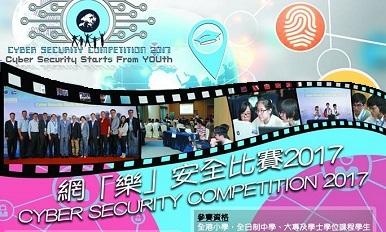 网『乐』安全比赛2017