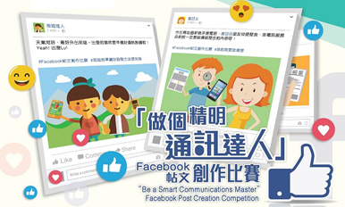 「做个精明通讯达人」Facebook帖文创作比赛