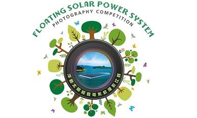 浮动太阳能发电系统摄影比赛