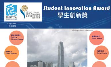 2018香港资讯及通讯科技奖:学生创新奖