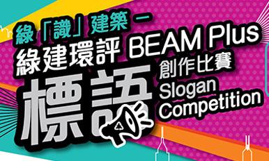 绿「识」建筑 - 绿建环评BEAM Plus标语创作比赛