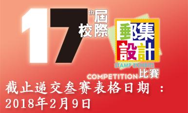 第十七届校际邮集设计比赛