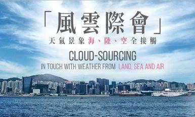 「风云际会」天气景象 海、陆、空 全接触 相片及影片征集活动