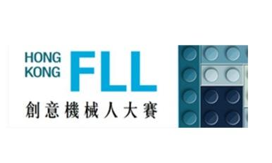 2017/18香港FIRST LEGO LEAGUE (FLL) 创意机械人大赛