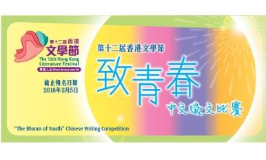 第十二届香港文学节 - 前奏活动: 「致青春」中文征文比赛