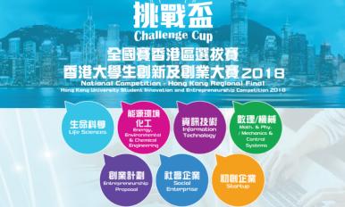 「挑战杯」全国赛香港区选拔赛——香港大学生创新及创业大赛2018