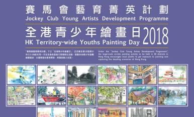 全港青少年绘画日2018