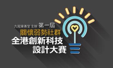 第一届「关怀弱势社群—全港创新科技设计大赛」