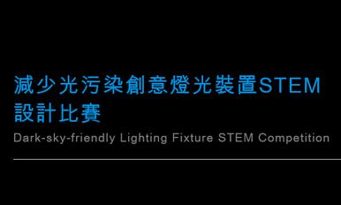 减少光污染创意灯光装置STEM设计比赛