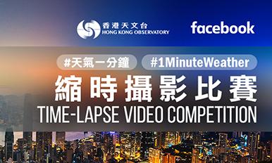 香港天文台 ✕ Facebook「天气一分钟」 缩时摄影比赛