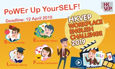 职业英语挑战赛2019