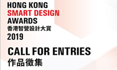 香港智营设计大赏