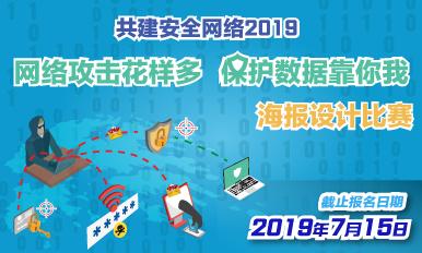 共建安全网络2019-「网络攻击花样多 保护数据靠你我」海报设计比赛