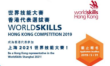 世界技能大赛香港代表选拔赛2019