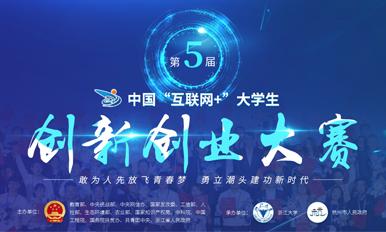 """第五届中国""""互联网+""""大学生创新创业大赛 (香港选拔赛)"""