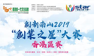 """创新南山2019""""创业之星""""大赛   香港区赛"""