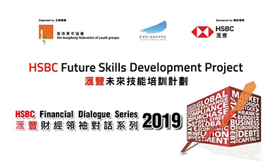 汇丰未来技能培训计划金融科技案例研究比赛