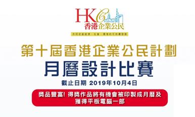第十届香港企业公民计划–月历设计比赛