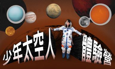 少年太空人体验营
