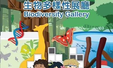 生物多样性展厅