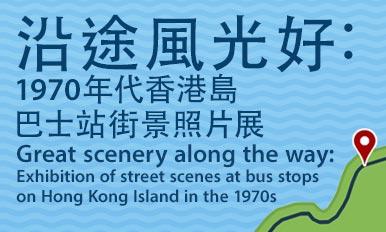 「沿途风光好: 1970年代香港岛巴士站街景照片展」