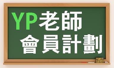 YP老师会员计划