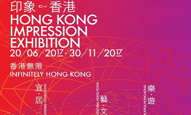 「印象∞香港」展览