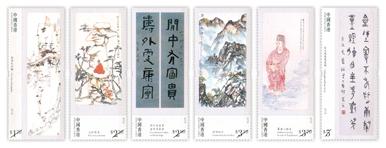 「饶宗颐教授画作及书法」特别邮票