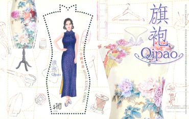 「旗袍」特别邮票