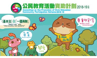2018-19年度「公民教育活动资助计划」