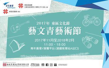 2017年东区文化节- 艺文青艺术节