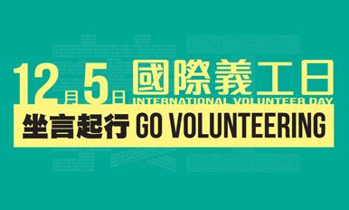 2017国际义工日