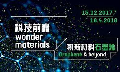 「科技前瞻--创新材料石墨烯」专题展览