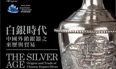 《白银时代──中国外销银器之来历与贸易》展览