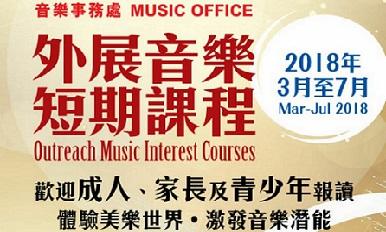外展音乐短期课程