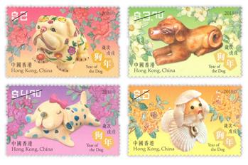 「岁次戊戌 (狗年)」特别邮票