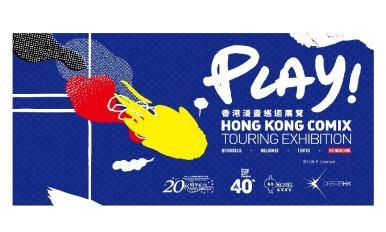 PLAY! 香港漫画巡回展览(香港站)